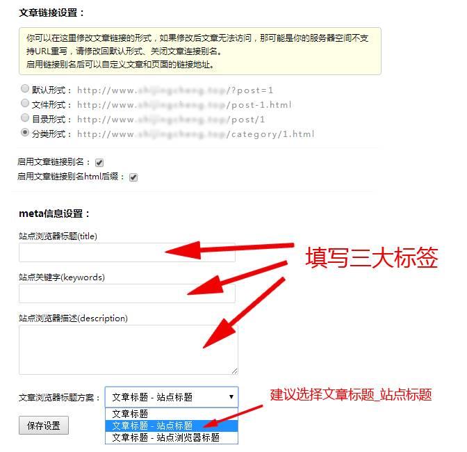 Emlog最实用的seo优化教程
