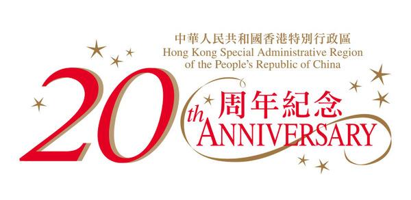 庆祝香港特别行政区成立二十周年