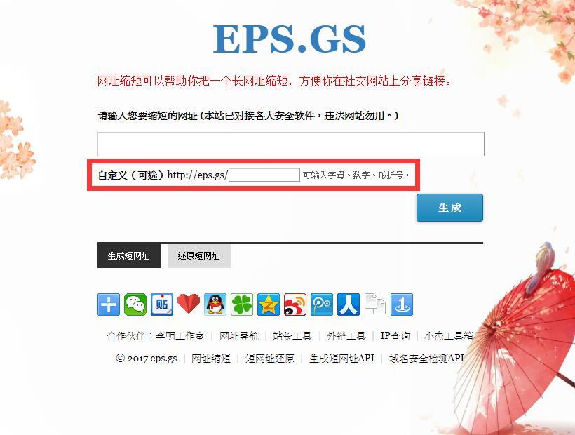 eps.gs安全短网址