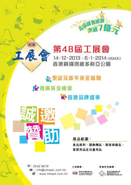 香港工展会