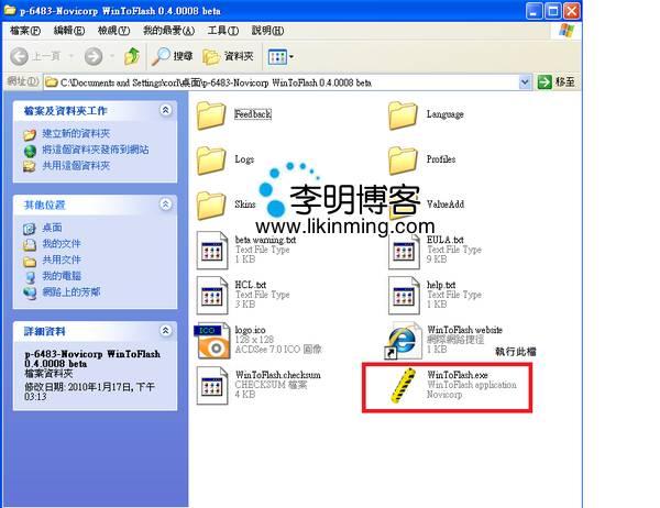 用USB随身碟重灌WINDOWS XP/Vista