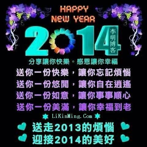 2014元旦快乐