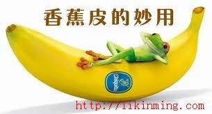 香蕉皮的妙用