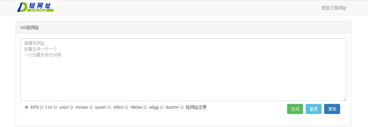 DWZ.GG批量生成短网址源码