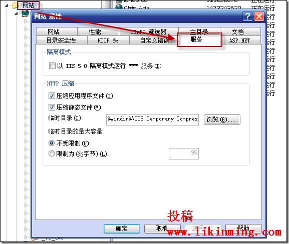 IIS如何启用GZIP网页压缩