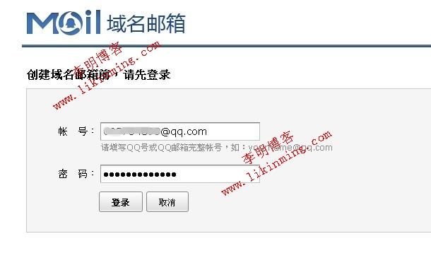 申请域名邮箱
