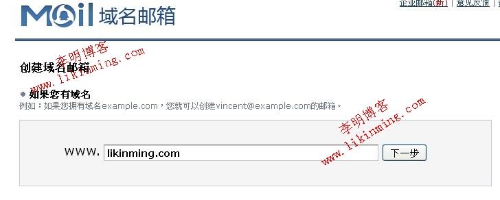 申请QQ免费邮箱