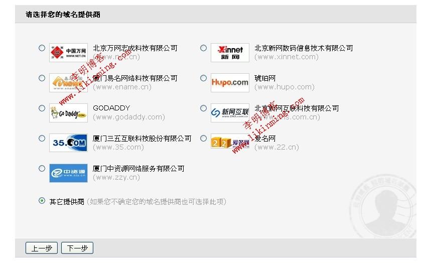 申请QQ域名邮箱方法
