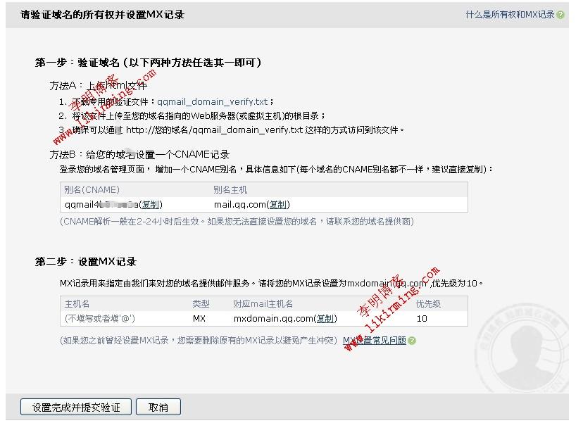 申请QQ免费域名邮箱方法