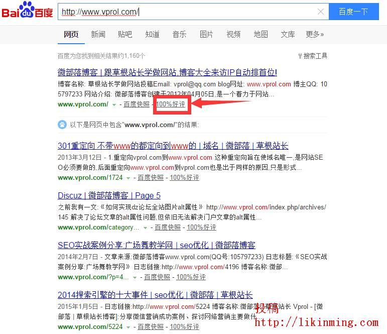 探讨下百度搜索引擎优化中百度口碑优化的思路