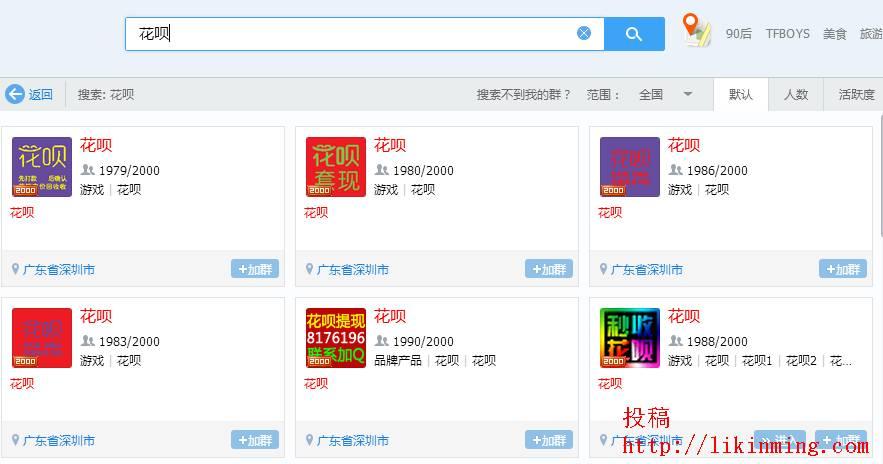 QQ群营销推广方案