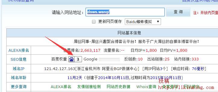 0基础,半年时间打造日IP800多的网站!