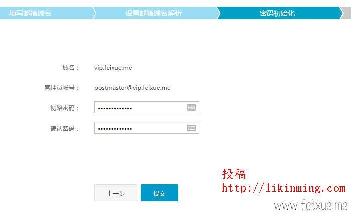 免费创建VIP域名邮箱