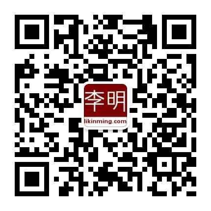李明博友微信群