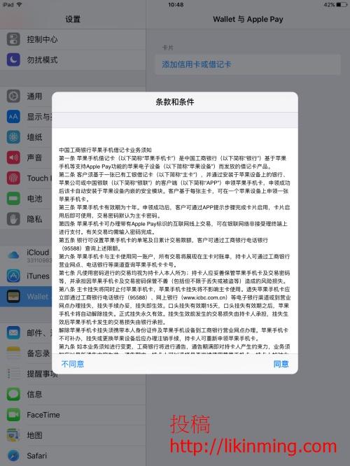 iPad上Apple Pay与Wallet的详细指南