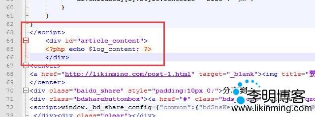 给Emlog文章页面字体添加大中小功能