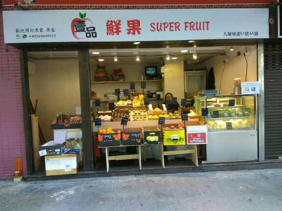 李明的鲜果店