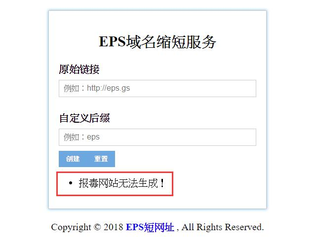 EPS短网址源码