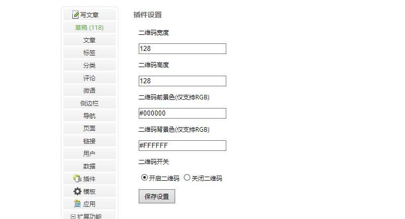 Emlog文章版权插件